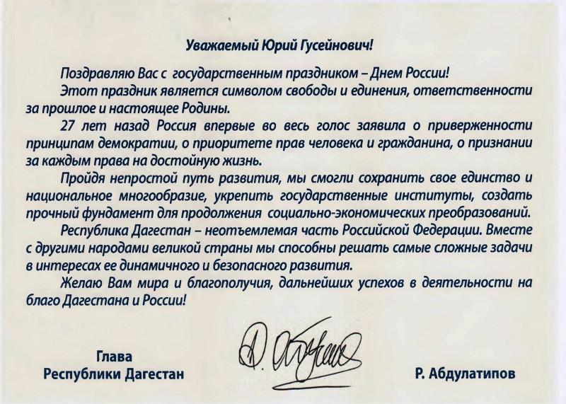 официальные поздравления администрации день россии рецепт царской